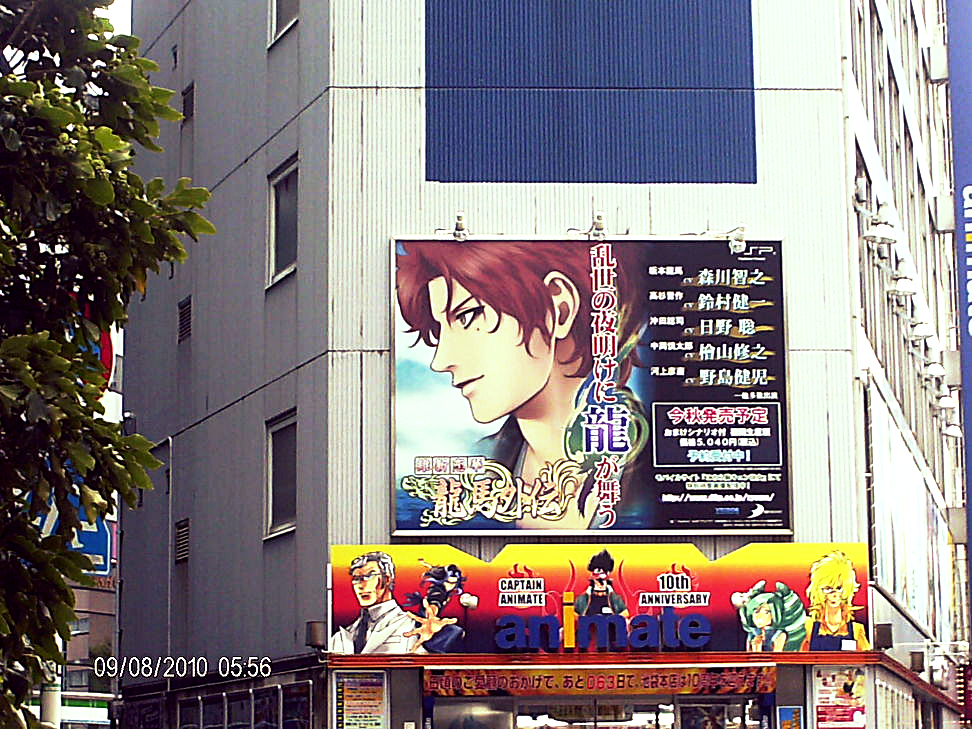 Guida di Tokyo per fangirl: negozi di yaoi e boy's love